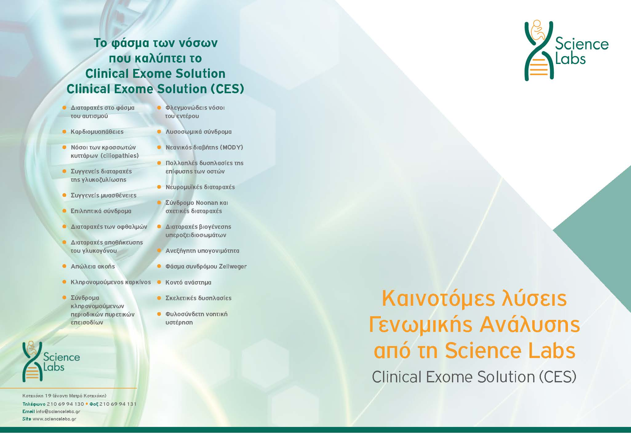 Clinical Exome Solution_cover