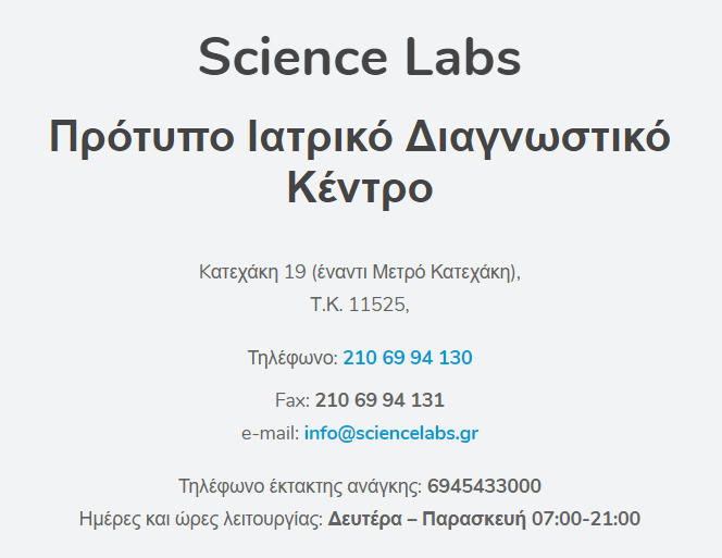 epikoinonia science labs